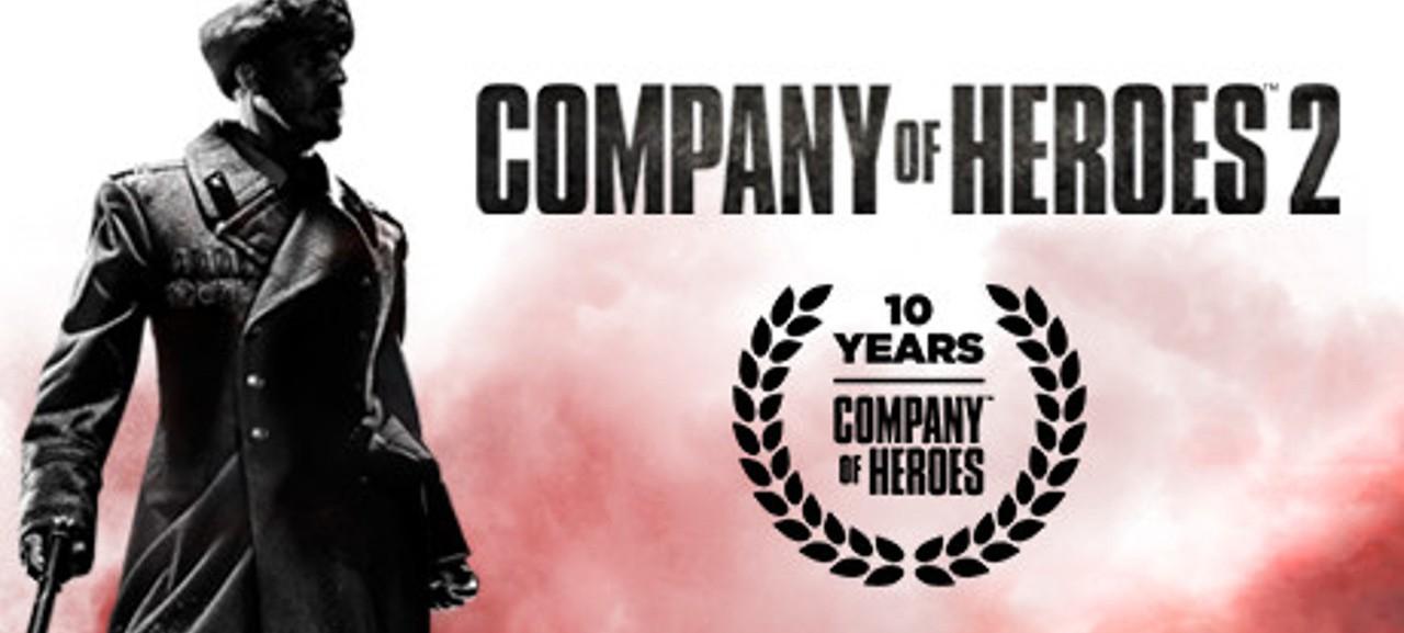 Раздача Company of Heroes 2 для Steam  (5-я годовщина)