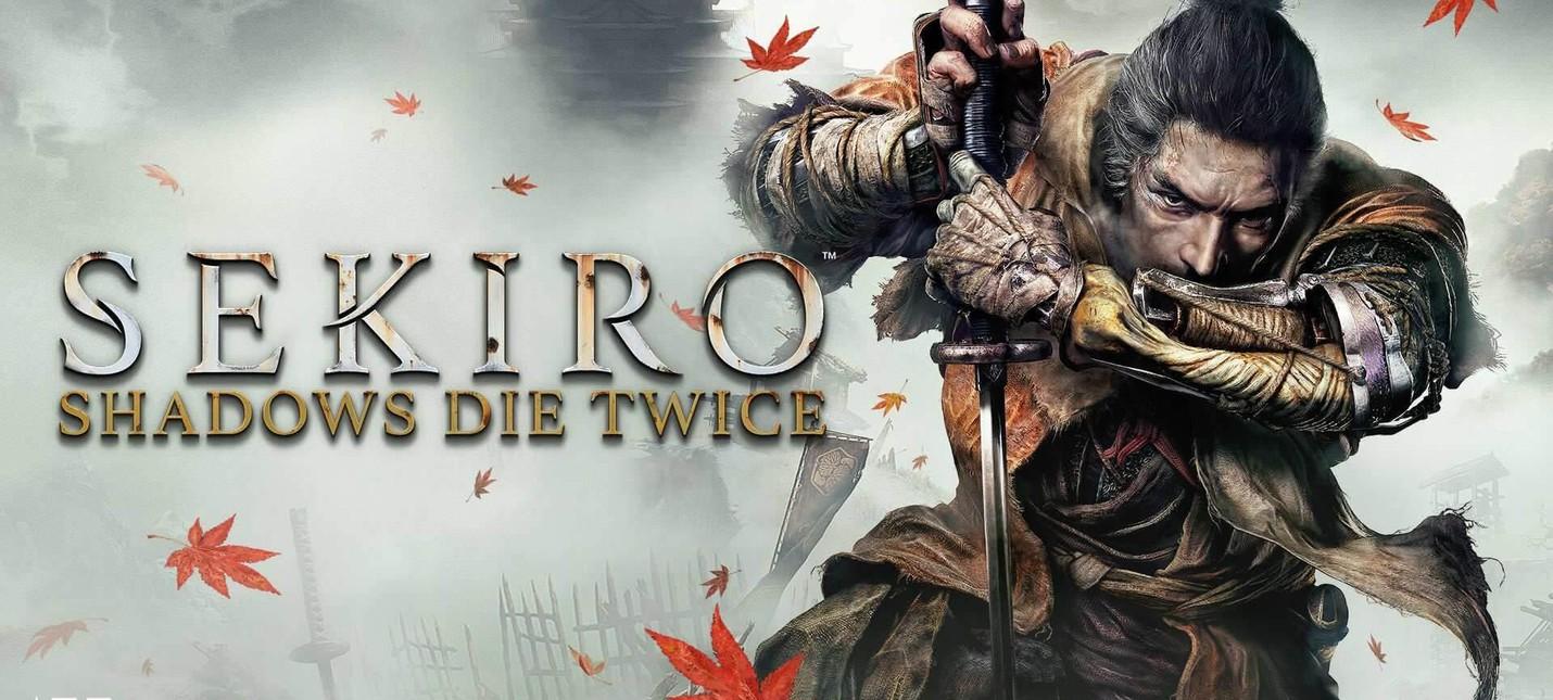 Блог: Стрим Sekiro: shadows die twice