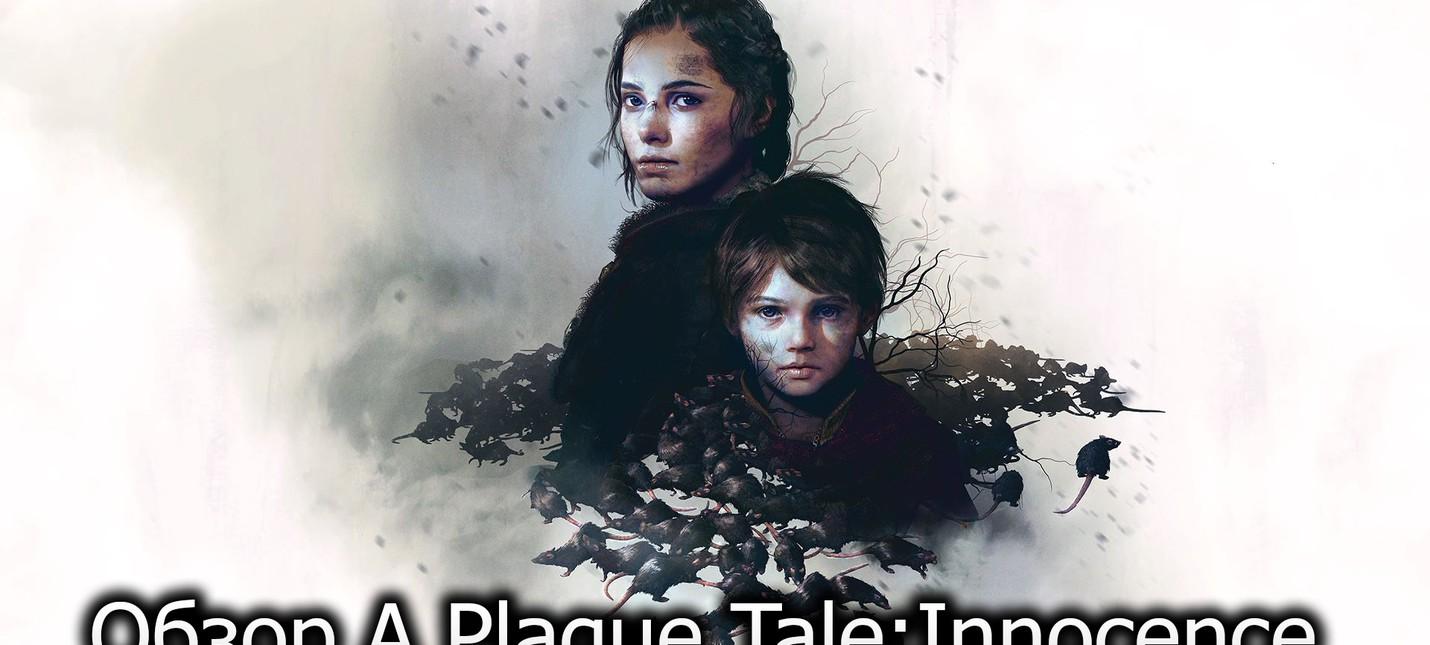 Обзор A Plaque Tale: Innocence