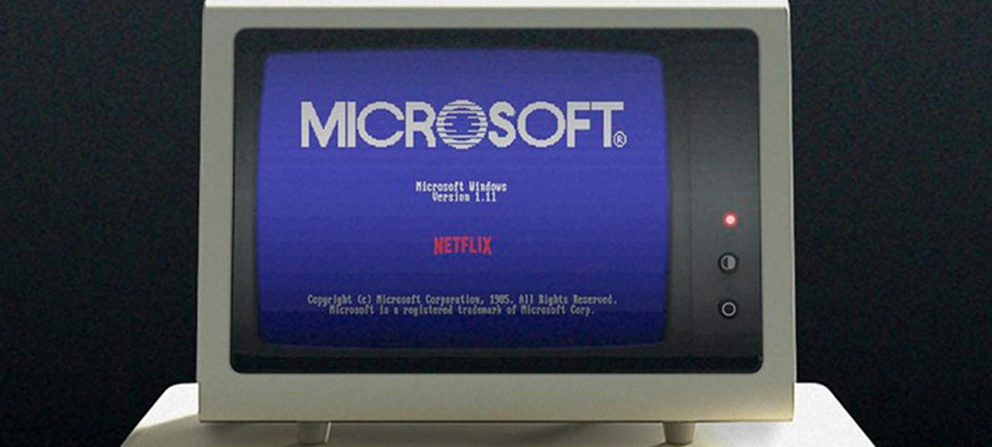 """Windows 1.11 — забавное приложение, приуроченное к третьему сезону """"Очень странных дел"""""""