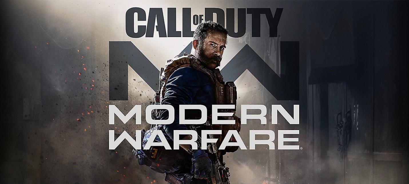 """Серая мораль"" в Call of Duty: Modern Warfare"