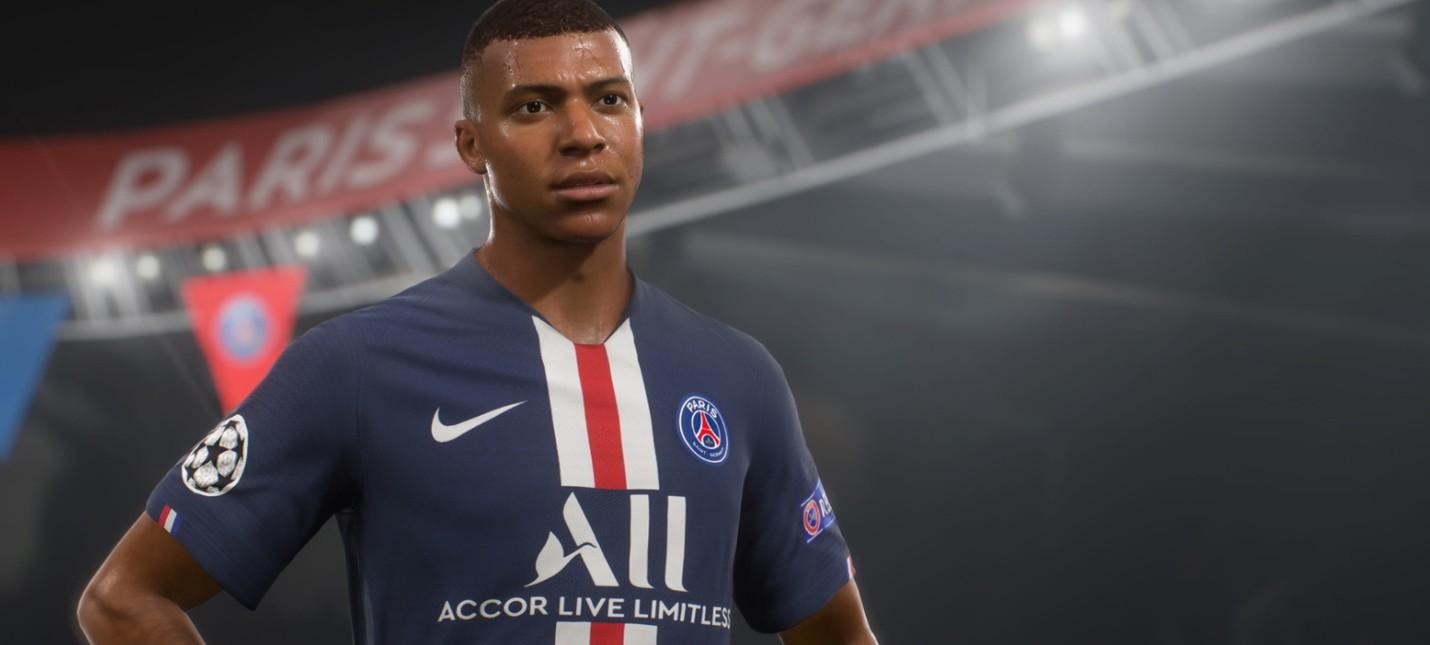 В FIFA 21 не будет кроссплея между поколениями консолей