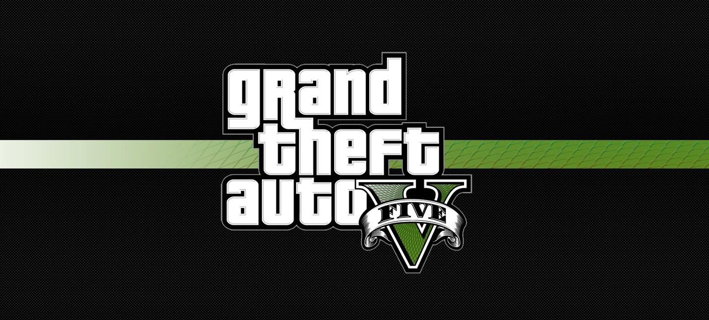 GTA V: первые впечатления