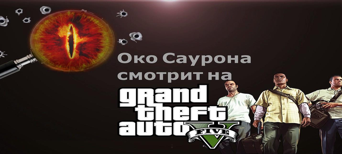 GTA 5: Обзор Игры