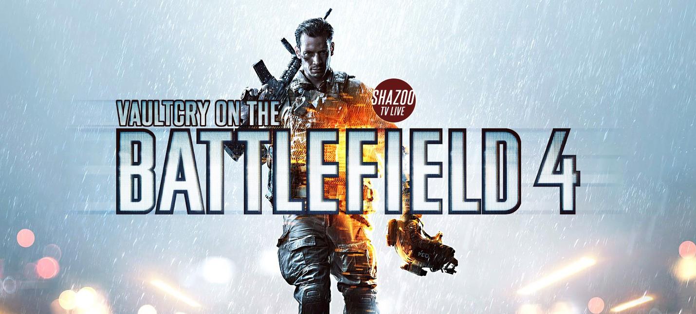[OFF] BATTLEFIELD 4 - Демонстрация игры в прямом эфире
