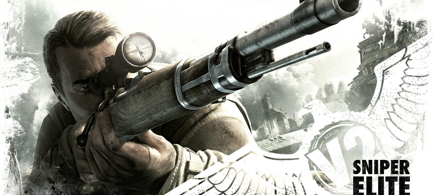 Sniper Elite v2 - бесплатно до вечера.