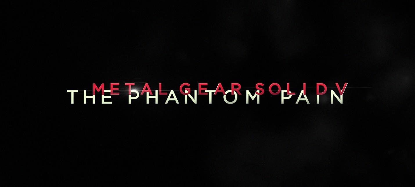 Новый геймплей Metal Gear Solid V: The Phantom Pain