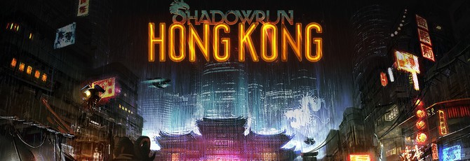 Shadowrun: Hong Kong собрал на Kickstarter 970 тысяч