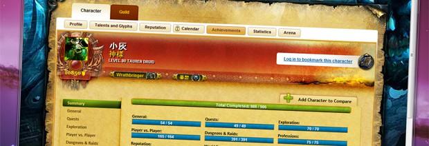 """Тайванец, который """"прошел"""" World of Warcraft"""