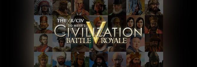 В самой эпичной партии Civilization V почти не осталось свободной земли