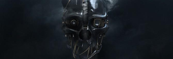 Торговая марка Dishonored: Definitive Edition замечена в Бразилии
