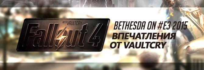 Fallout 4: Впечатление от показа на Е3