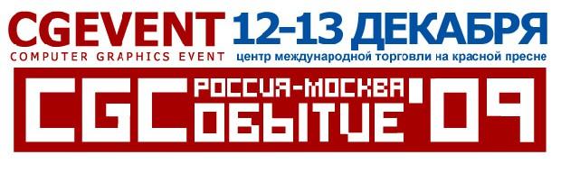 CG Event 2009: День первый
