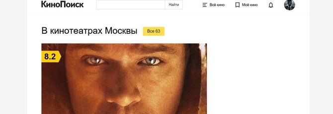 Новый дизайн КиноПоиск и реакция интернета на него