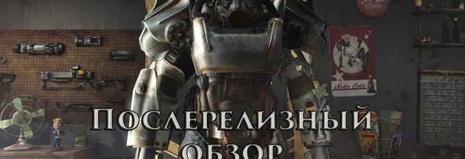 Послерелизный обзор Fallout 4