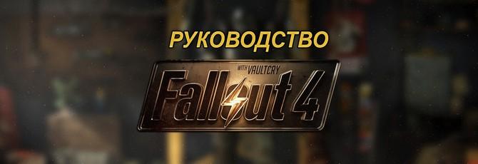 UPD: Руководство Fallout 4 - Информативные выпуски