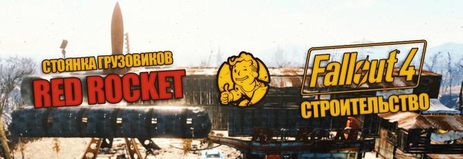 "Строительство Fallout 4 - Стоянка грузовиков ""Красная Ракета"""
