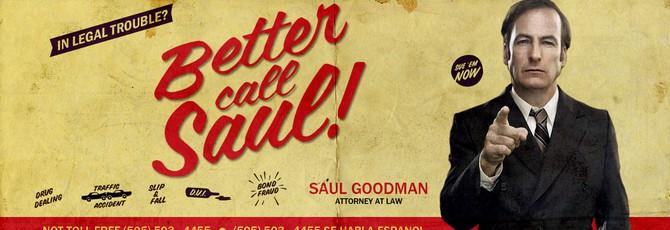 Better Call Saul продлен на третий сезон