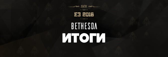 E3 2016: Итоги конференции Bethesda