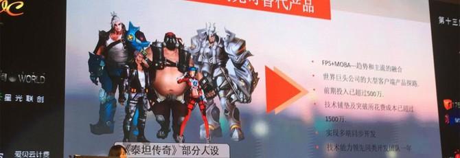 Китайский клон Overwatch — это не настоящая игра, по словам разработчика