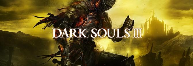 Dark Souls 3 пройдена без единого удара
