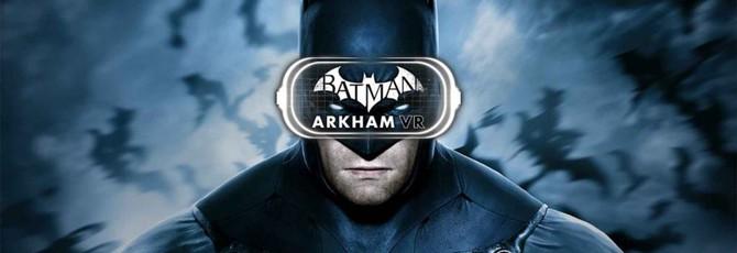 Batman: Arkham VR делает людей слишком счастливыми
