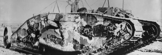 100 летняя годовщина первого применения танков на поле боя