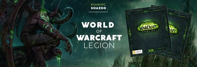 Розыгрыш коллекционных изданий World of Warcraft: Legion