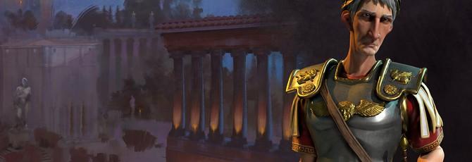 Римская Империя  в Civilization VI и ее лидер Траян