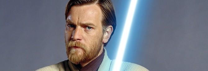 Эван МакГрегор готов к созданию спин-оффа про Оби-Вана