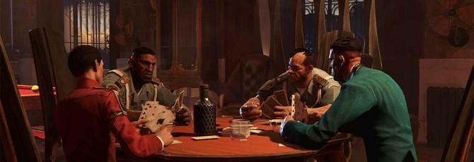 Патч повышающий производительность Dishonored 2 выйдет в ближайшие дни