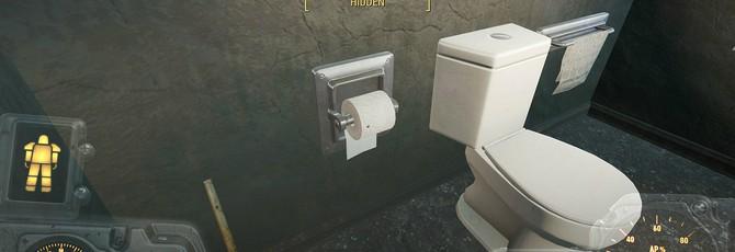 Мод Fallout 4 исправляет плебейскую туалетную бумагу