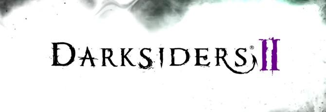 Darksiders II появится в конце июня