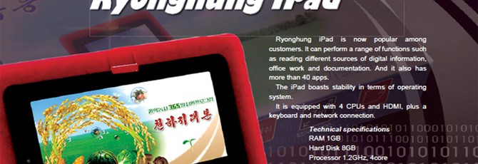 В Северной Корее разработан собственный портативный компьютер — iPad