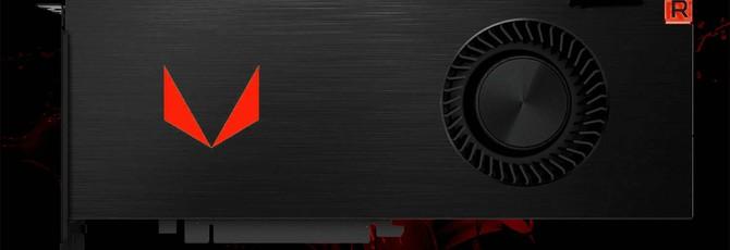Линейка видеокарт AMD Radeon RX Vega выйдет в конце июля