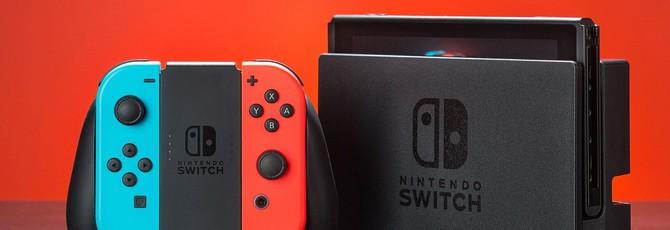Nintendo перенесла запуск платной подписки для Switch на 2018 год
