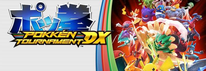 Pokkén Tournament выйдет на Nintendo Switch