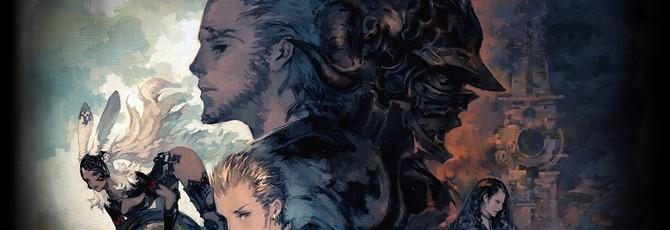 28 минут геймплея Final Fantasy XII: The Zodiac Age