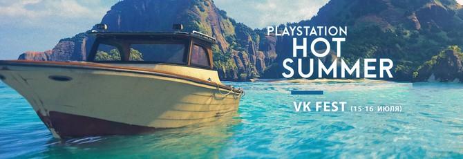 Приходите в шатер PlayStation на VK Fest — будут игры, фан и подарки