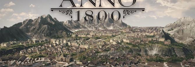 Gamescom 2017: Анонс Anno 1800 от Ubisoft и Blue Byte