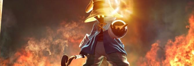 Final Fantasy 9 выходит на PS4 уже сегодня