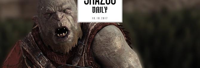 Shazoo Daily: Привет, Мордор