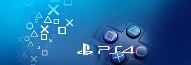 Продажи PlayStation 4 достигли 70 миллионов консолей
