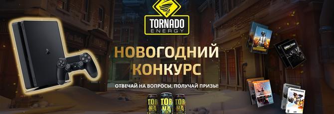 Новогодний конкурс Shazoo и Tornado Energy — выиграй PS4 и наборы игр