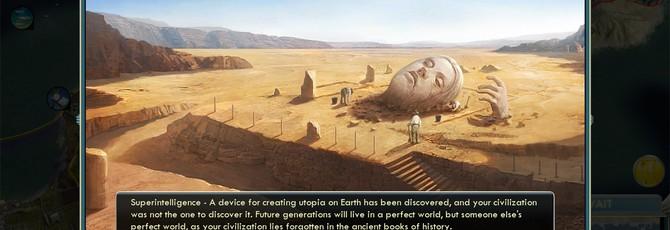 В Civilization 5 появился суперинтеллект