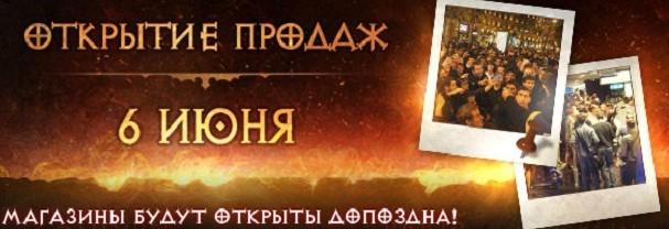 Церемония открытия продаж Diablo III в Москве