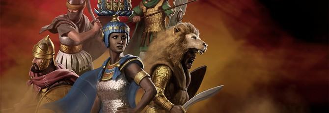 Total War: Rome 2 отмечает 8 марта с великими правительницами