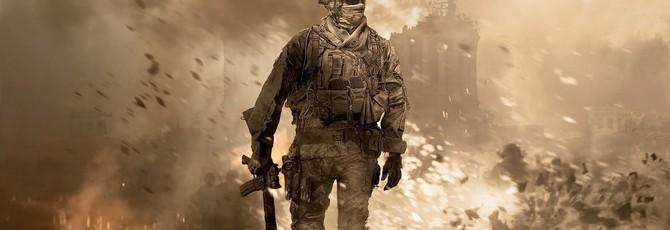 Слух: ремастер Call of Duty: Modern Warfare 2 выйдет в апреле