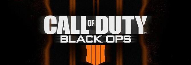 Прямая трансляция премьеры Black Ops 4