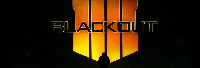 Call of Duty: Black Ops 4 без кампании, но с королевской битвой